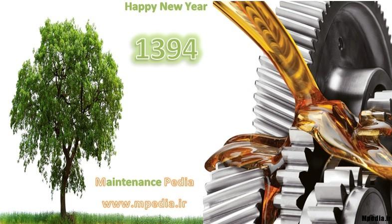تبریک سال 1394 از طرف سایت دانشنامه نگهداری و تعمیرات