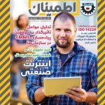 جلد شماره پنجم مجله اطمینان