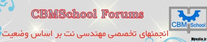 CBM forum