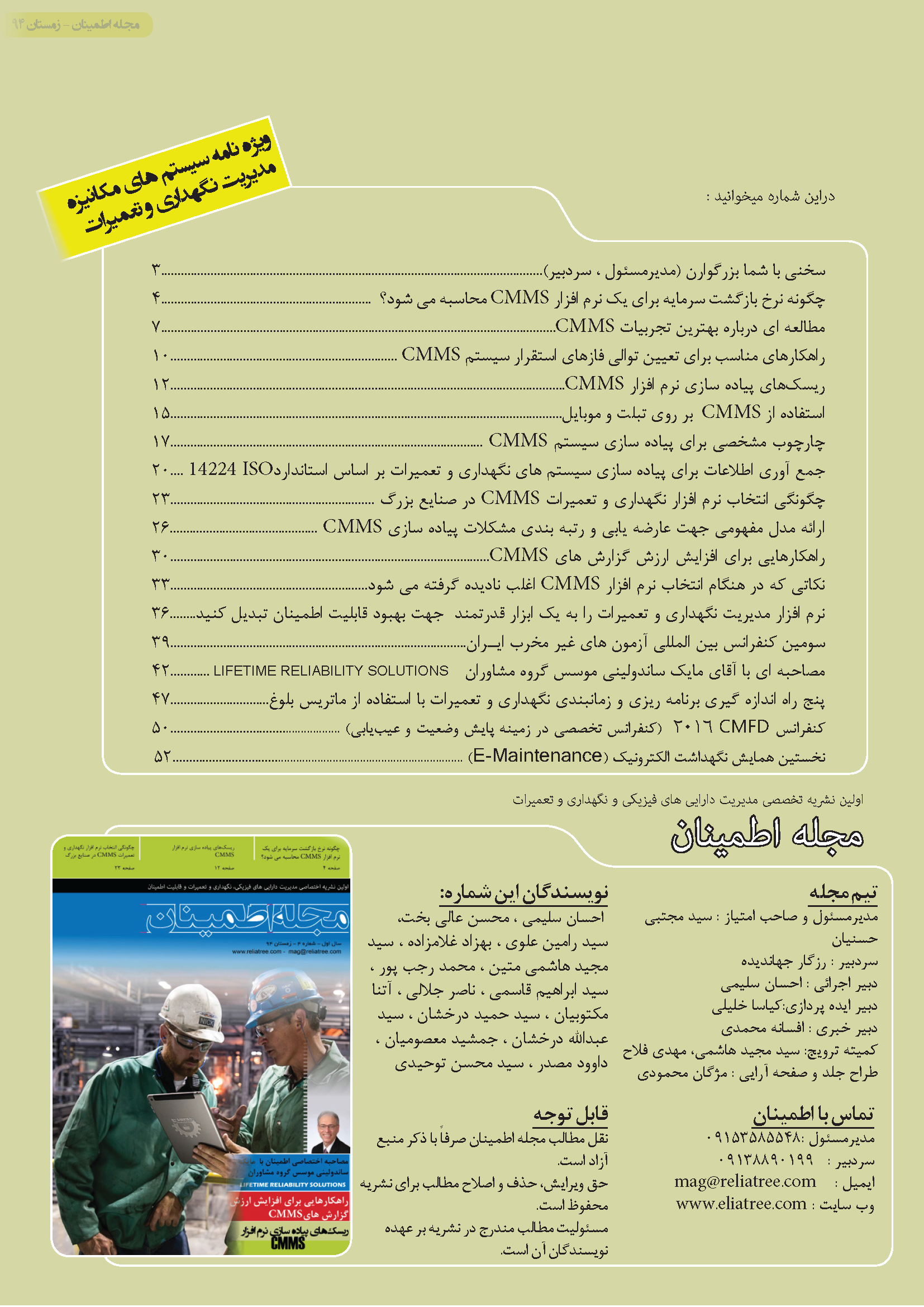 فهرست مطالب مجله اطمینان