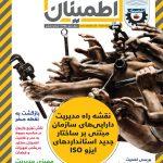 جلد شماره ششم مجله اطمینان