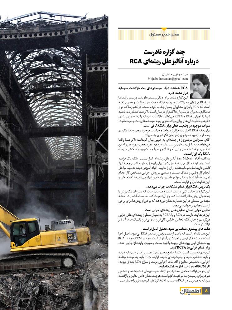 سید مجتبی حسنیان، مدیر مسئول مجله اطمینان