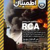 شماره هشتم مجله اطمینان با محوریت آنالیز علل ریشه ای (RCA)