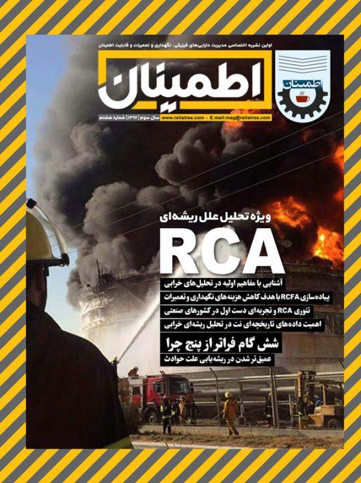 شماره هشتم مجله اطمینان آنالیز علل ریشه ای خرابی RCA