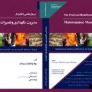 مرجع علمی و کاربردی مدیریت نگهداری و تعمیرات