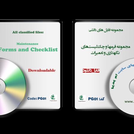 مجموعه کامل فرم ها و چک لیست ها
