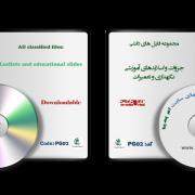جزوات و اسلایدهای آموزشی نگهداری و تعمیرات