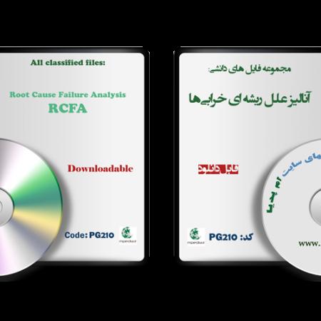 مجموعه آنالیز علل ریشه خرابیها RCA و یا RCFA