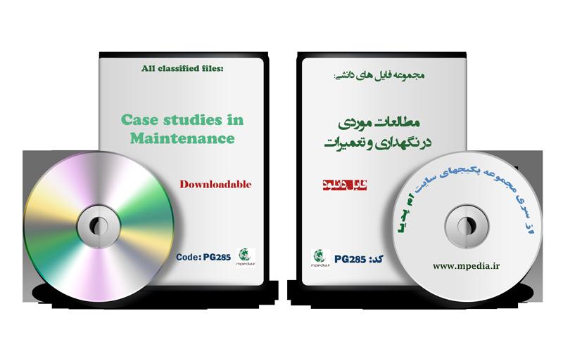مجموعه مطالعات موردی در نگهداری و تعمیرات