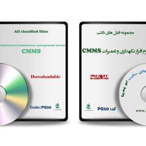 مجموعه نرم افزار نگهداری و تعمیرات CMMS