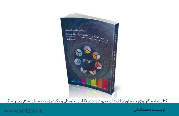 کتاب جمع آوری اطلاعات تجهیزات برای قابلیت اطمینان و نگهداری و تعمیرات مبتنی بر ریسک