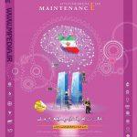 یازدهمین کنفرانس ملی نگهداری و تعمیرات ایران