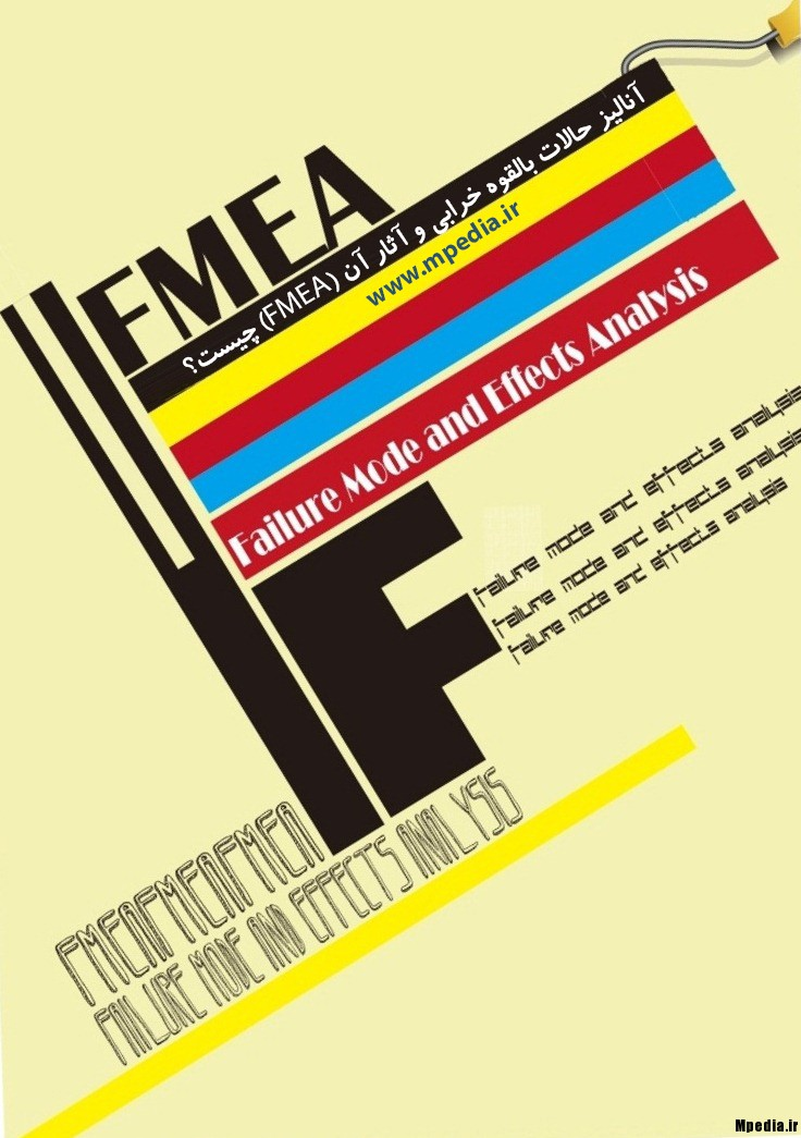 آنالیز حالات بالقوه خرابی و آثار آن (FMEA)