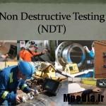 مزایا و معایت تست های غیر مخرب NDT