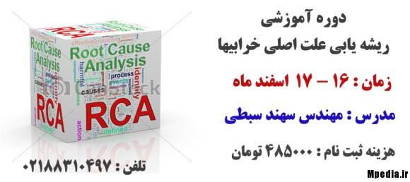 RCA دانشنامه نت